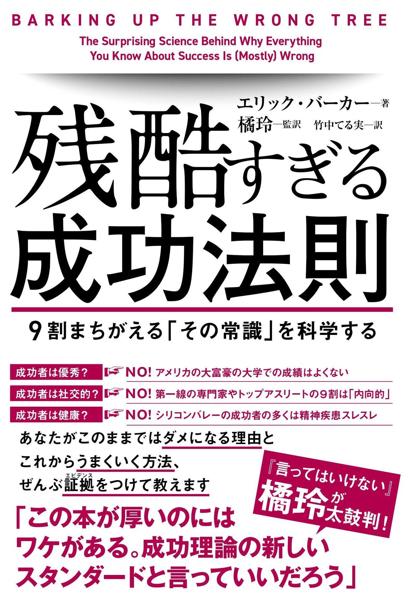 seikouhousoku.jpg